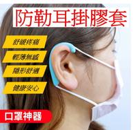 口罩減壓神器 口罩耳掛耳套 口罩繩護套 可循環使用口罩繩耳套   隨機發貨(一對)