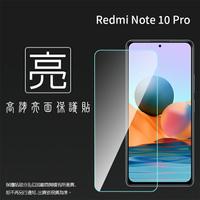 亮面螢幕保護貼 非滿版 MI 小米 Redmi 紅米 Note 10 Pro M2101K6G 保護貼 軟性 亮貼 亮面貼 保護膜 手機膜