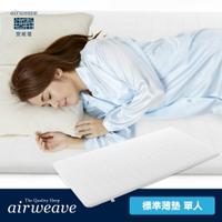 airweave 愛維福|單人 - 標準薄墊 4.5公分 經典熱銷款 (日本市佔第一薄墊品牌 原裝進口)