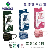 【MEDTECS 美德醫療】美德醫用口罩 迷彩系列 10入(#迷彩 #BFE99% #醫療口罩 #印花口罩)