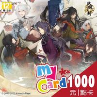 【MyCard】執劍之刻 1000點點數卡