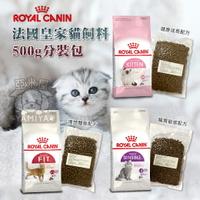 法國皇家ROYAL CANIN K36/F32/S33 500G飼料分裝 幼母貓 理想體態貓 腸胃敏感《亞米屋Yamiya》