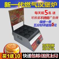 免運 送廣告牌 燃氣紅豆餅機商用紅豆餅機器雞蛋漢堡爐九孔漢堡機