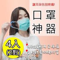 【BESTHOT】4入 矽膠彎式口罩護耳套 口罩繩減壓護套(減壓套)