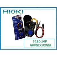 【樂活工具】公司貨HIOKI 3280-10F 超薄型交流鉤錶 電流勾表 鉤表 鈎表