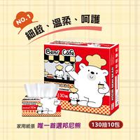 【Benibear】邦尼熊廚師版抽取式衛生紙130抽10包8袋