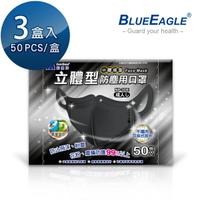 【愛挖寶】藍鷹牌 NP-3DEBK*3 台灣製 成人立體型防塵口罩一體成型款 時尚黑 50片*3盒