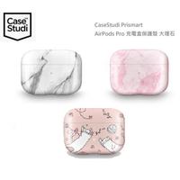 【CaseStudi Prisma】AirPods pro 充電盒保護殼 大理石 粉紅貓 亮面 抗刮