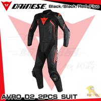 任我行騎士部品 DAINESE AVRO D2 2CP 兩截式 皮衣 皮褲 套裝 賽道 競技 連身皮衣 丹尼斯 黑紅