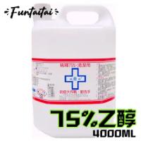 【Funtaitai】台灣製75%乙醇清潔用酒精4000ML(可作手部消毒用)