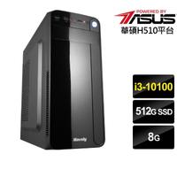 【華碩平台】{神鳴戰士}i3四核效能電腦(i3-10100/8G/512G_SSD)