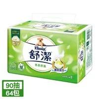 【舒潔】棉柔舒適抽取衛生紙90抽x8包x8串/箱(共64包) 免運