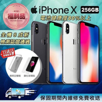 【Apple 蘋果】福利品 iPhone X 256GB 5.8吋 智慧型手機(外觀75%新+好禮二重送)