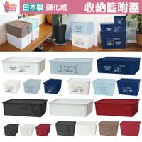日本製錦化成收納籃附蓋置物籃收納盒收納箱 史努比