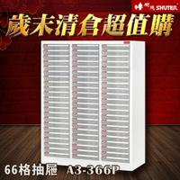 【樹德收納系列】落地型資料櫃 A3-366P 檔案櫃 資料櫃 公文櫃 收納櫃 效率櫃
