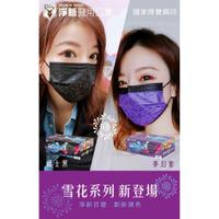 【快速出貨】淨新 醫用口罩 醫療口罩 雪花系列-冰湖藍/夢幻紫/爵士黑 成人/撞色/特殊色/台灣製/平面口罩/雙鋼印