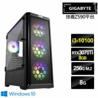 【技嘉平台】i3四核{獅鷲中校W}RTX3070Ti獨顯Win10電玩機(i3-10100/8G/256G_SSD/RTX3070Ti-8G)