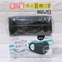 【現貨】康乃馨 專利 黑色口罩 Z摺 成人口罩 MD 雙鋼印 醫療口罩 醫用口罩 康那香 KNH