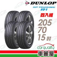 【DUNLOP 登祿普】SP TOURING R1 省油耐磨輪胎_四入組_205/70/15(SPR1)