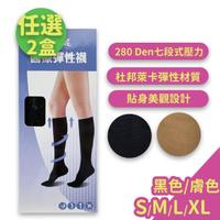 【健妮】醫療彈性襪 醫療彈性襪 半統襪 靜脈曲張襪 280丹尼(2盒組)