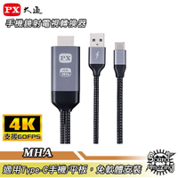 PX大通 MHA-100C/200C Type-C USB3.1手機鏡射電視轉接線 適用手機/平板【Sound Amaz