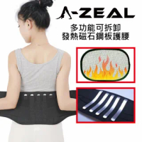 【A-ZEAL】愛力歐磁石強效鋼板保暖醫療級護腰(醫療器材/可拆卸鋼板/可拆卸發熱布SPYS2005-1入-快速到貨)