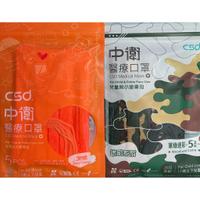 醫療級 中衛 兒童小臉口罩 潮橘 軍綠迷彩 5入袋裝 全新 限量 雙鋼印