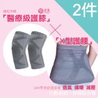 【京美】買護膝送護腰 鍺紗遠紅外線醫療級護膝 1雙2入+銀纖維極塑護腰