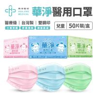 【華淨醫材】華淨兒童醫用口罩 50入(藍/綠/粉紅 任選)