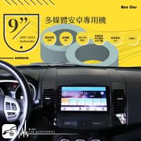 三菱 Outlander 多媒體安卓專用機 八核心 觸控螢幕 支援Play商店 App下載 USB播放 BuBu車用品