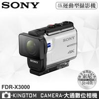 SONY FDR-X3000 4K 運動型攝影機 公司貨 送64G記憶卡+專用電池+專用座充+清潔組+讀卡機+螢幕保護貼+mini腳架 附防水殼 可深潛達60米