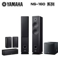 【YAMAHA 山葉】5.1聲道家庭劇院喇叭組(NS-F160+NS-P160+NS-SW050)