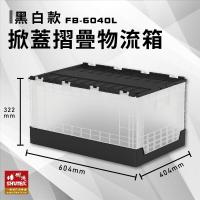 收納好幫手~【樹德】 FB-6040L 掀蓋摺疊物流箱 黑白款 收納箱 收納籃 多用途 野餐籃