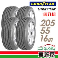 【固特異】EAGLE EFFICIENTGRIP ROF EFGR 失壓續跑輪胎_二入組_205/55/16