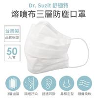 【Dr. Suzit 舒適特】台灣製 熔噴布三層防塵口罩 50入/1盒(台灣製 非醫療)