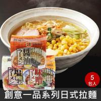 【創意一品】日式味噌拉麵 / 鹽味拉麵 / 醬油拉麵 / 豚骨拉麵 88gx5包入 快煮麵 日本拉麵 日本進口泡麵