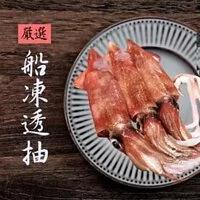 【基隆區漁會】基隆本港-急速冷凍透抽200-300公克(3包/5包)