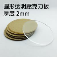 圓形透明壓克力板_厚2mm 直徑20~200mm 有機玻璃 亞克力 壓克力板 公仔底座 壓板 壓泥板 透明印章 黏土工具