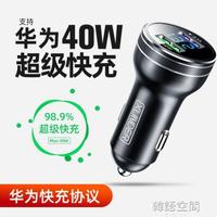 40W車載充電器超級快充適用華為mate40pro手機車充點火器快速閃充 摩登生活