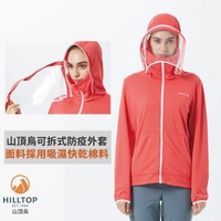 【Hilltop 山頂鳥】女款Polygiene抗菌機能防護外套S02FE2(紅色/面罩可拆/多尺碼)
