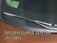 專車專用 NISSAN SUPER SENTRA (2013/10~) 26+14吋 雨刷 天然橡膠 軟骨雨刷
