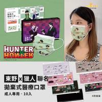 【東野】成人醫療口罩10入 獵人授權 共5款(台灣製/雙鋼印)