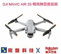 DJI Mavic AIR 2S 暢飛無憂套裝組 1英吋感光元件 大師鏡頭 ND濾鏡 12公里圖傳 內含1年保險 加送128G 4K卡 公司貨