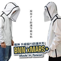 【BNN斌瀛】戰神MARS 升級版+ 3D立體P3機能防護衣夾克 台灣製造(台灣製造)