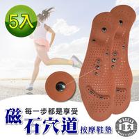 【輕鬆大師】8D磁氣按摩調整型鞋墊(5雙入)