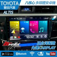 【送免費安裝】Toyota Altis 14~18 八核安卓導航觸碰 正台灣製造 k77 內建carplay
