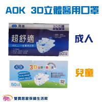 AOK 立體醫用口罩50入 台灣製 成人口罩 兒童口罩 幼幼口罩 立體口罩 醫用口罩 拋棄式 耳掛式
