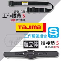 【伊特里工具】TAJIMA 田島 腰帶 + 超立體 護腰墊 組合 S號 黑色 鋁合金鍛造 工作腰帶 腰帶支撐墊