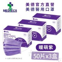 【MEDTECS 美德醫療】美德醫用口罩 暖萌紫 50片x3盒(#醫療口罩 #素色口罩 #彩色口罩)