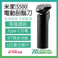 米家電動刮鬍刀 S500 現貨 當天出貨 浮動三刀頭 LED 電動刮鬍刀 刮鬍刀 剃鬚刀【刀鋒】